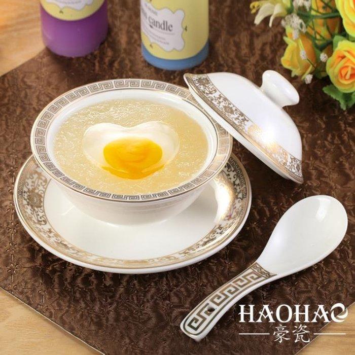 湯盅陶瓷帶蓋甜品湯碗湯盅(可開立發票)