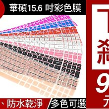 繁體注音/彩色 X550JX X550JK UX510UX X541UV G501JM 15.6吋 鍵盤膜 鍵盤套