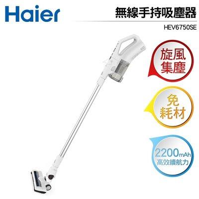 Haier 海爾 無線直立手持吸塵器 HEV6750SE 新北市