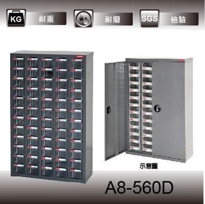 【經典抽屜零件櫃】樹德 A8- 560D(加門型) 60格抽屜 裝潢 水電 維修 汽車 耗材 電子 3C 包膜 精密 車