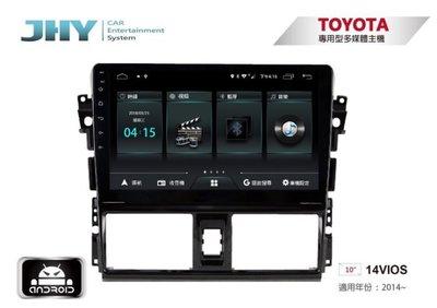 阿勇汽車影音 14~17年 VIOS 專車專用4核心10吋安卓機2G/16G 台灣設計製造 JHY M3系列系統穩定順暢