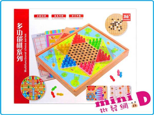 木製九合一多功能棋 益智玩具 木製 九和一 多功能 棋盤 多款 禮物 玩具批發【miniD】[7020760001]