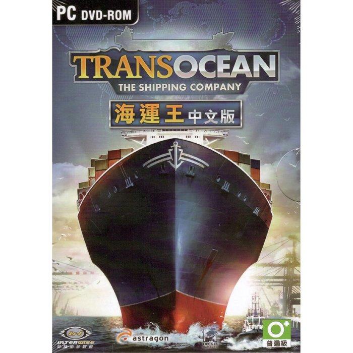 海運王 PC中文版