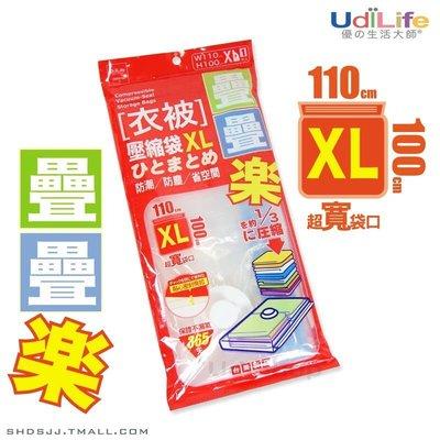熱銷 加厚真空袋 真空壓縮 衣物 防塵 棉被 壓縮袋 台灣製造 收納袋 密封袋【CF-04A-99937】