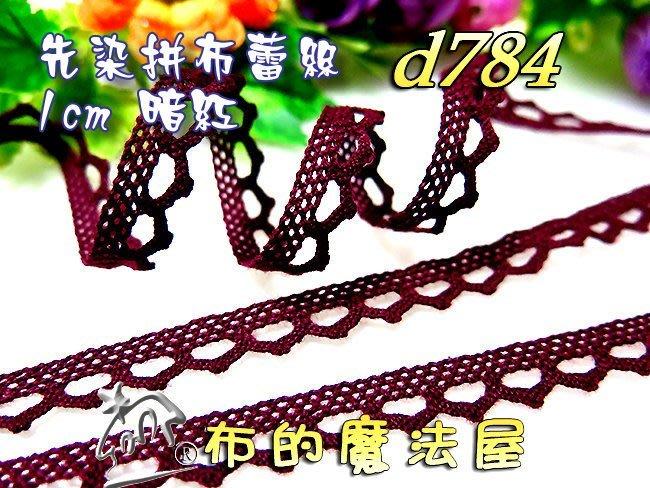 【布的魔法屋】d784-暗紅1cm寬純棉手鉤型拼布蕾絲先染蕾絲(12送1-服裝花邊,蕾絲花邊蕾斯,鄉村風棉質刺繡蕾絲 )