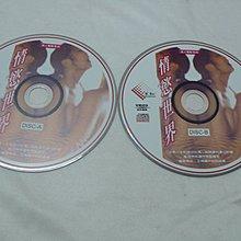 紫色小館64-5~~--情慾世界{A.B}