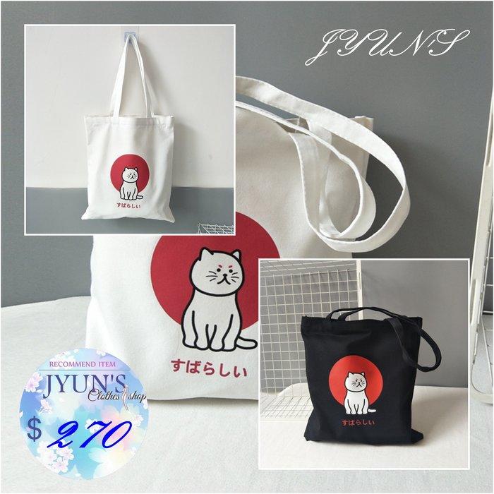 JYUN'S 實拍 春夏韓國新品帆布包單肩手提幫大容量簡約貓咪小清新學生書包購物袋帆布包 2色 預購