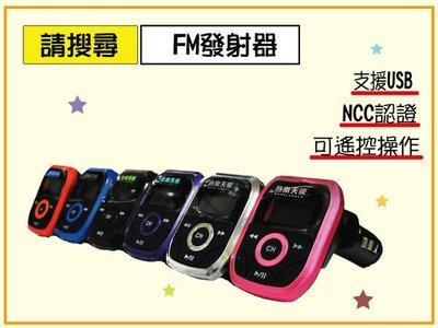 【家居貓生活館】車用mp3轉換器 內建2G 歌名顯示 NCC認證 支援USB隨身碟 FM發射器 【CM0026】