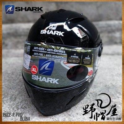 三重《野帽屋》法國 Shark Race-R Pro 頂級 全罩 安全帽 眼鏡溝 內襯可拆。BLANK BLK 素亮黑
