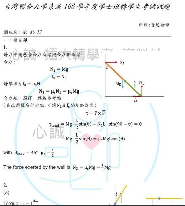 台聯大 轉學考 物理 104-107年 考古題 解答 適用校系: