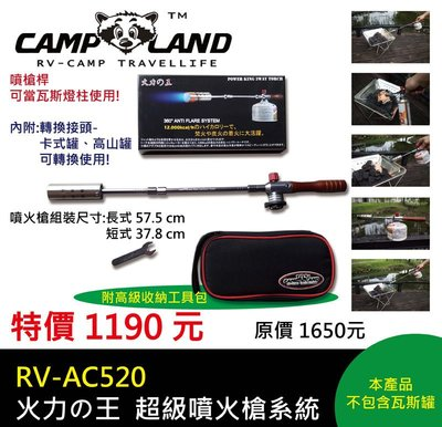 【山野賣客】CAMP LAND RV-AC520 火力の王 超級噴火槍系統 瓦斯噴槍 噴燈