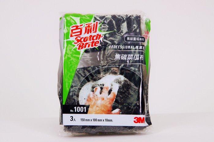 3M 百利1001 焦碳菜瓜布(3入) 含稅-附發票