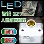 F1C55 現貨 E27 110V人體感應燈 感應燈座 紅...