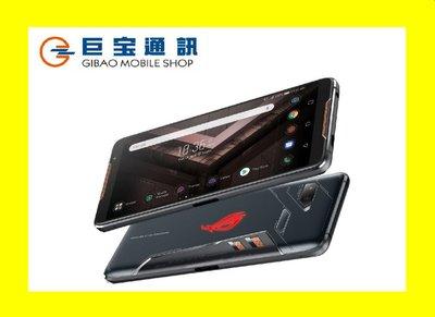 巨宝通訊-攜碼亞太月繳796手機0元  華碩ASUS ROG Phone ZS600KL 512G 巨寶