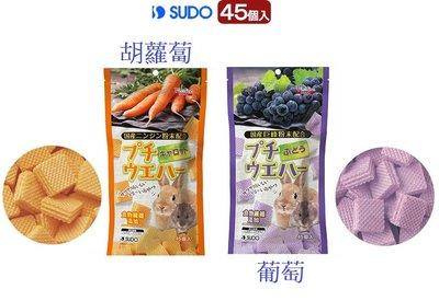 【艾塔】日本國產 Sudo 45塊入 胡蘿蔔 / 葡萄 兩種口味可選 原裝包 (不拆售)