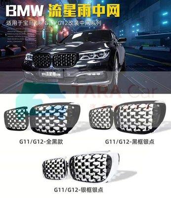 BMW F10 F15 F30 F34 F45 F52 滿天星 流星雨 水箱護罩 水箱罩 銀框銀網  現貨供應 新品