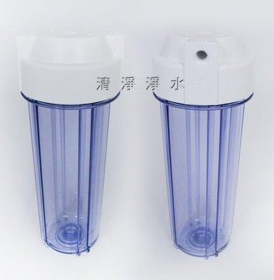 【清淨淨水店】10英吋雙O-ring 透明高耐高壓透明濾殼(2分牙)促銷價只要125元/支。