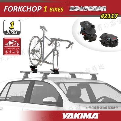 【大山野營】安坑特價 YAKIMA 2117 FORKCHOP 簡易自行車固定架 簡易攜車架 單車架 腳踏車架 置放架