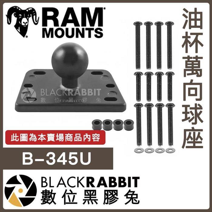 數位黑膠兔【 RAM-B-345U 油杯萬向球座 】 Ram Mounts 機車 摩托車 手機架 重機 導航架 油杯座