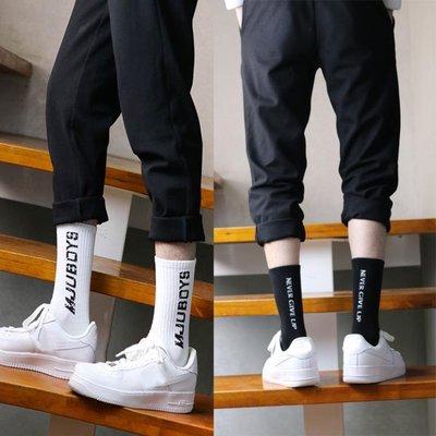 4雙套裝男士長筒襪子高幫襪純棉韓版潮流字母條紋街拍滑板襪時尚 韓幕精品