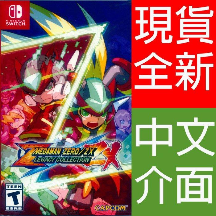 (現貨全新) NS SWITCH 洛克人 ZERO / ZX 傳奇合輯 中英日文美版 Mega man
