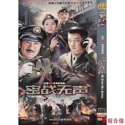 【樂視音像】【密戰無聲】王耀輝,姚居德,韓月喬,宋金奇碟片DVD 精美盒裝