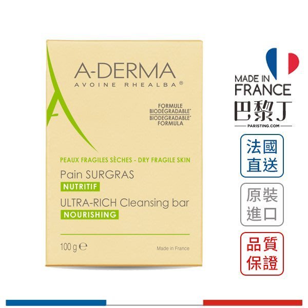 【法國最新包裝】A-DERMA 艾芙美 燕麥特潤潔膚皂 100g【巴黎丁】