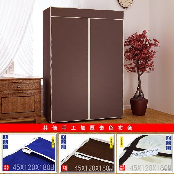 [客尊屋]衣櫥布套,防塵布套,防塵套,衣櫥套,配件「47X123X180H 手工加厚大型咖啡色布套」台灣製造