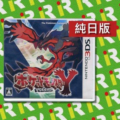 【3DS 原版片】特價優惠 全新現貨 任天堂 N3DS 神奇寶貝 精靈寶可夢 Y 純日版 日規機專用【一樂電玩】