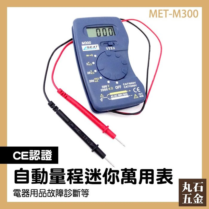 【丸石五金】口袋型萬用表 小型萬用表 迷你萬用表 自動量成 萬用電表 內置錶筆 MET-M300