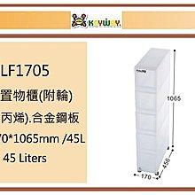(即急集)滿999免運不含偏遠 聯府 LF1705 五層置物櫃(附輪) 台灣製