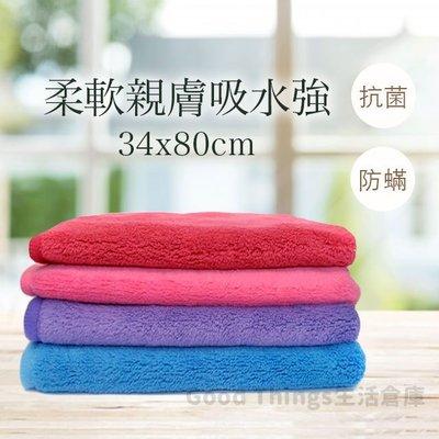 【居家必備】抗菌防蟎 柔膚超吸水浴巾/擦頭毛巾 80*34cm (4色可選擇)