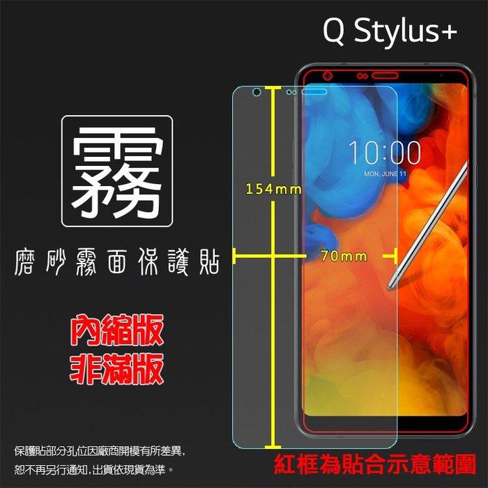 霧面螢幕保護貼 LG Q Stylus+ Plus LM-Q710YBW 保護貼 軟性 霧貼 霧面貼 防指紋 保護膜