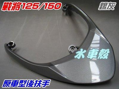 【水車殼】三陽 戰將125 戰將150 原車型 後扶手 銀灰 $750元 後架 後尾翼 舊 Fighter 全新副廠件