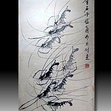 【 金王記拍寶網 】S1865  齊白石款 水墨蝦群紋圖 手繪水墨書畫 老畫片一張 罕見 稀少