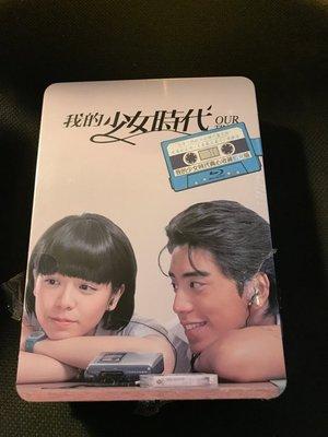 (全新未拆封)我的少女時代 OUR TIMES 真心收藏限量鐵盒雙碟版 藍光BD(得利公司貨)