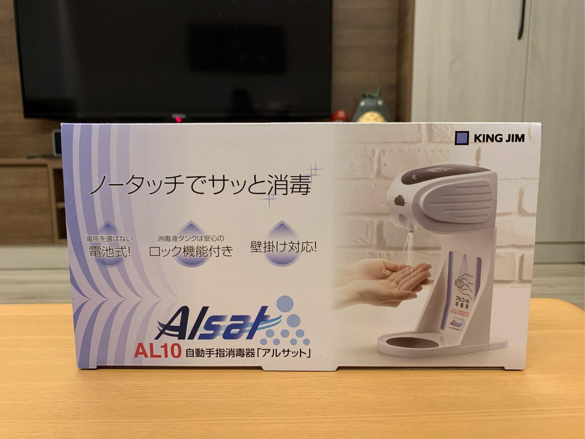 🔰花男宅急店 ✅現貨【全新盒裝】Alsat AL10 感應式酒精噴霧器 乾洗手