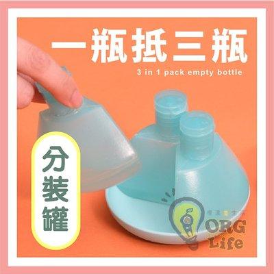 ORG《SD2266》一抵三~贈標籤 旅行旅遊 分裝罐 分裝瓶 分裝空瓶 空瓶 空罐 旅行組 沐浴乳 洗髮精 化妝水