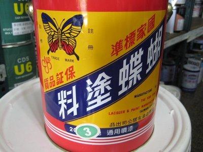 【振通油漆公司】蝴蝶牌通用噴漆 公會指定湖綠 1加崙裝(3.78公升) 網路特惠價