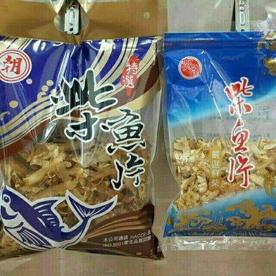 旗津海洋食品-柴魚片大包170元300克