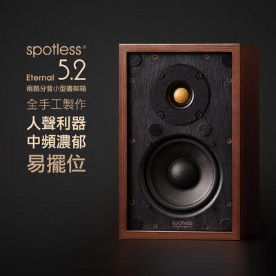 【spotless】Eternal 5.2 HIFI 5寸書架箱發燒純手工音箱
