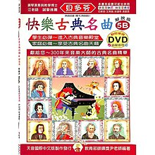 【KaiyiMusic】《貝多芬》快樂古典名曲-5B+動態樂譜DVD