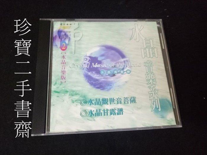 【珍寶二手書齋ct2】水晶音樂系列 水晶觀世音菩薩 水晶甘露譜
