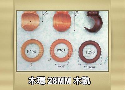 木軌 (配件 木環) 35MM 木軌 窗簾軌道 (MA V 專利靜音系列) - 294 時尚布藝 平價窗簾網