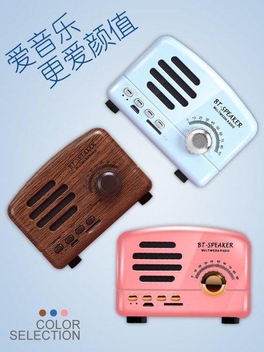 復古藍芽小音響無線迷你小音箱家用大音量懷舊老式收音機重低音炮3d環繞