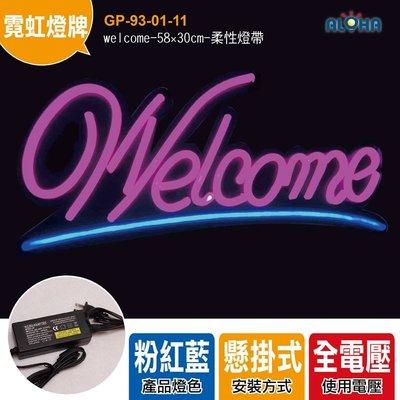 LED霓虹燈板《GP-93-01-11》welcome-58×30cm廣告招牌、LED燈牌客製化、字幕機、顯示屏、跑馬燈