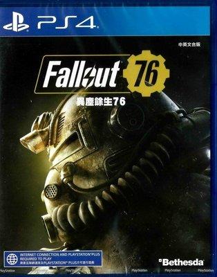 【全新未拆】PS4 異塵餘生76 輻射76 FALLOUT 76 中文版【台中恐龍電玩】