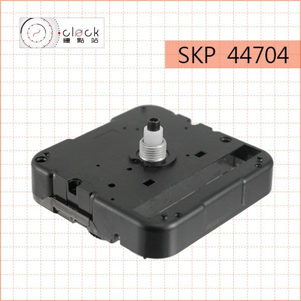 【鐘點站】精工SKP-44704/44803 時鐘機芯(螺紋高4.5mm) 安靜無聲 壓針/DIY掛鐘 附電池