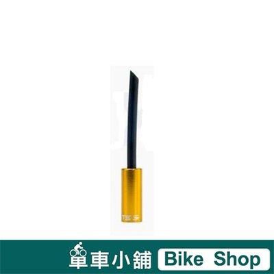 TSG 陽極鋁合金 煞車外管套 (鼠尾) 5.1mm 金色 一顆25元 外管套