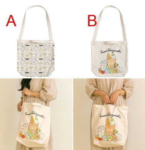 兩用背包《現貨》Coco馬日本代購~ San-X 角落生物 角落小夥伴 肩背包 手提袋 帆布袋 側背包
